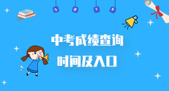 2019天津中考查分时间及入口