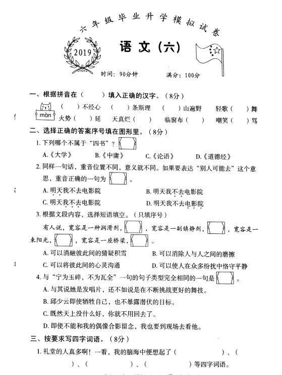 小学上初中语文试题_2019年小学升初中语文考试模拟试卷(三)_小升初语文试题_奥数网