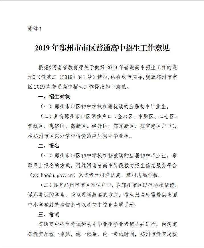 2019年郑州市市区高中中考招生政策