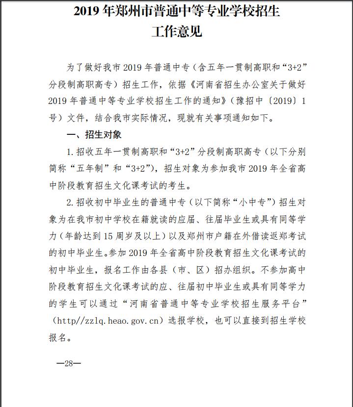 2019年中考郑州市普通中专招生方案