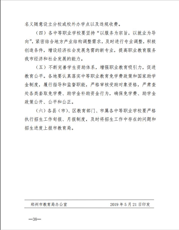 2019年中考郑州市中等职业学校招生方案