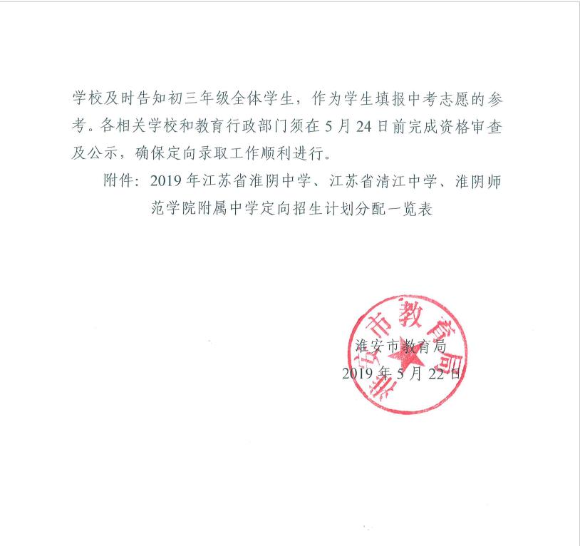 2019年江苏省淮阴中学等4所中学中考定向招生计划分配表