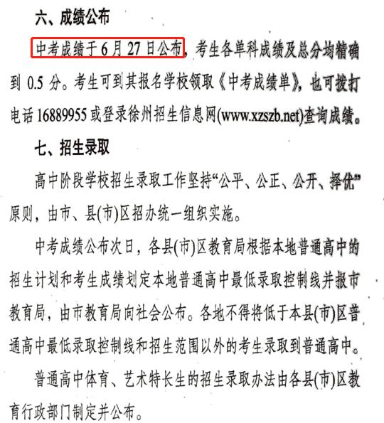 2019年江苏徐州中考查分时间:6月27日