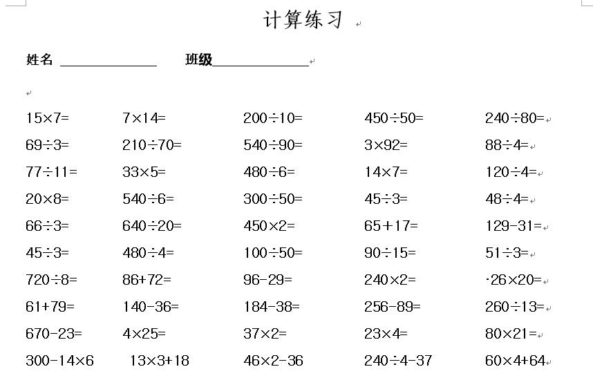 小学三小学上册v小学练习500题(四)礼仪三字经年级图片