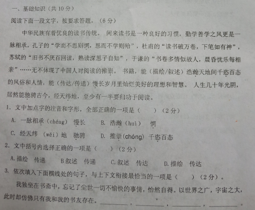 嘉祥山东济宁2019九三模作文试卷(word版)品味语文初中600字图片