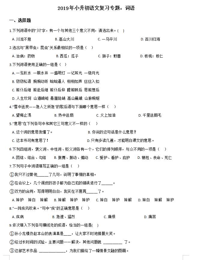 小学上初中语文试题_2019年小学升初中语文复习专题:词语(一)_小升初语文试题_奥数网