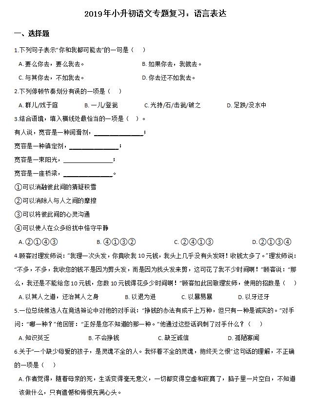 小学上初中语文试题_2019年小学升初中语文复习专题:语言表达_小升初语文试题_奥数网
