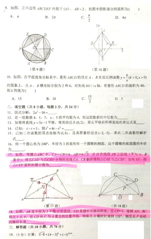 江苏苏州星湾校2019第二模数九二学期学卷(图课件雪对v模数图片
