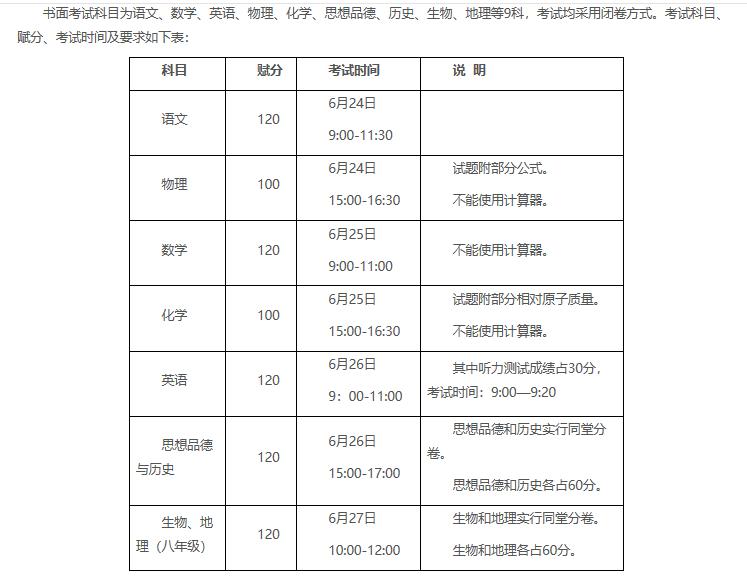 2019年广西北海中考考试时间:6月24日-26日