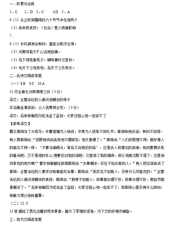 湖北�S石河口中2019九中考三模�Z文�}答案(word