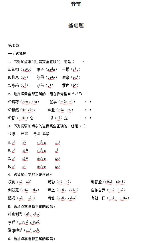 小学上初中语文试题_2019年小学升初中语文专项训练:音节_小升初语文试题_奥数网