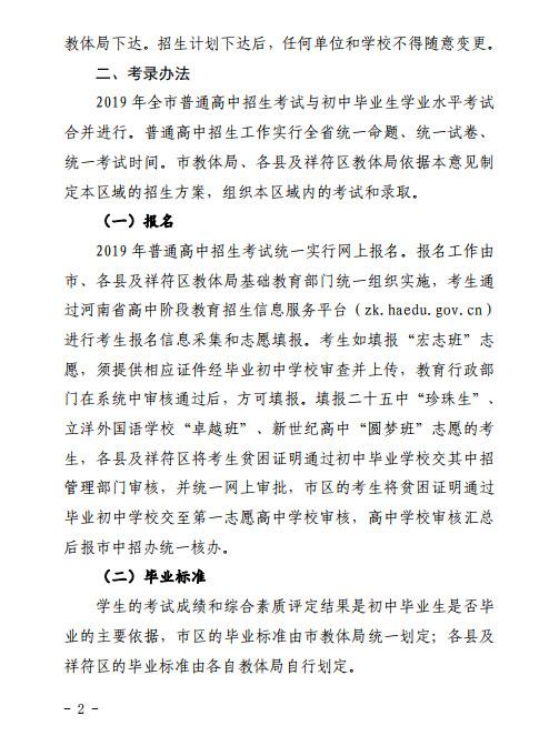 2019年中考河南�_封市普通高中招生方案�l布