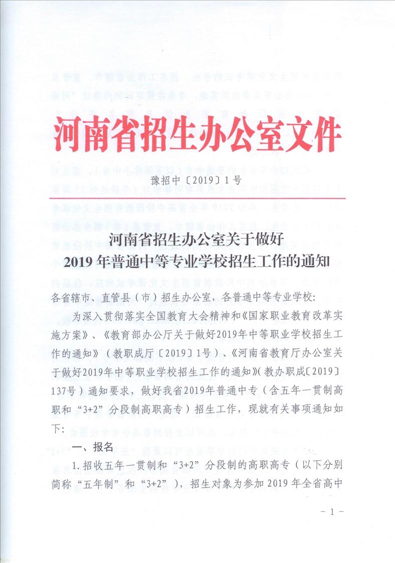 2019年中考河南省普通中等职业学校招生方案