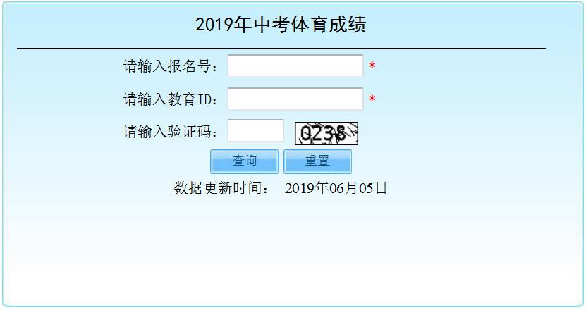 2019年北京市中考体育网上成绩查询时间