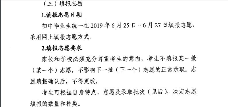 2019年�K州太�}市中考志愿填��r�g:6月25日-27日