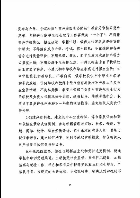 2019年中考苏州太仓市各类高级中等学校招生方案