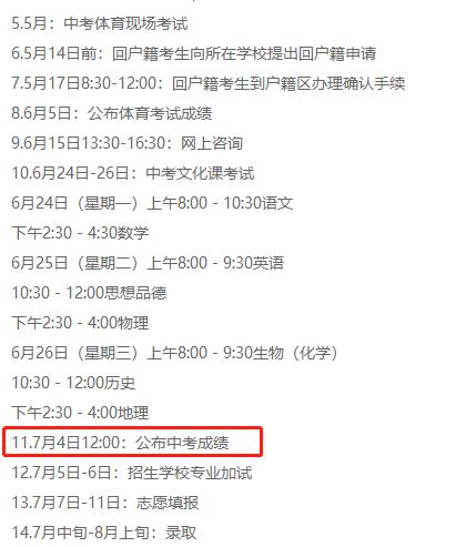 2019年北京市中考成绩查询时间及入口公布——7月4日12:00