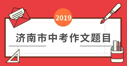 2019濟南中考作文解析(圖片版)
