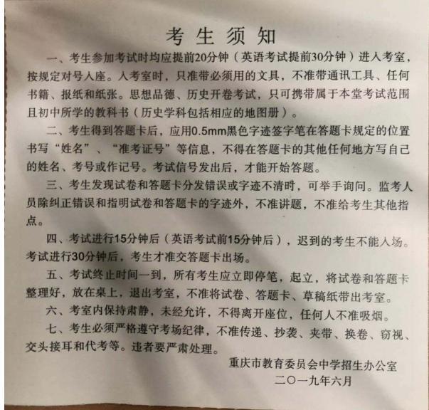 2019年重庆中考考场规则