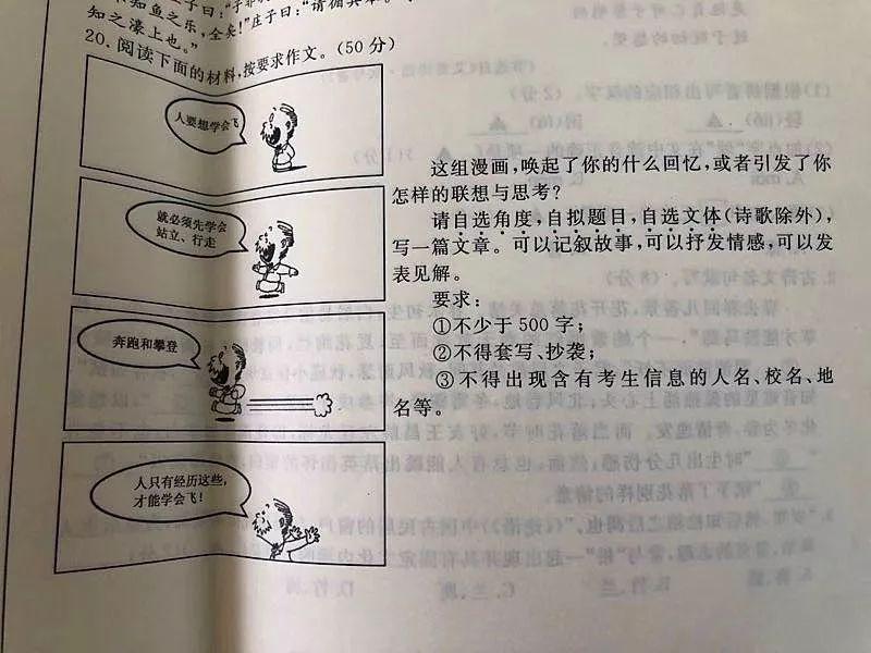 2019年金华义乌市中考作文题:根据漫画写作
