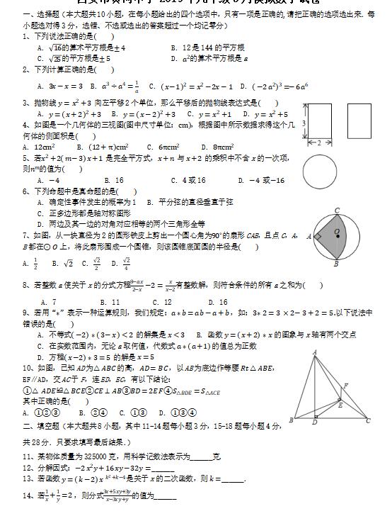 陕西黄河西安中2019九5月模拟数学卷(生物版论文初中图片图片