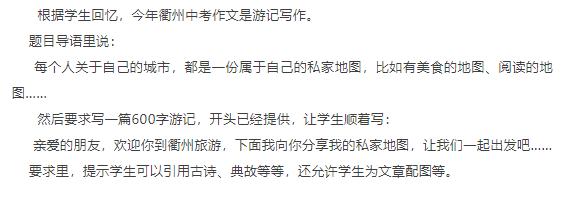 2019年浙江衢州中考作文题:游记写作