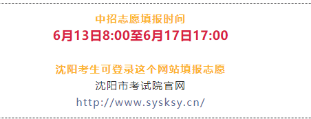 2019年辽宁沈阳中考志愿填报入口