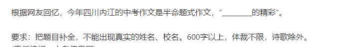 2019年四川内江中考作文题目