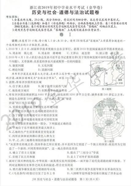 2019年浙江金华中考政治真题
