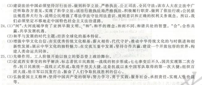 2019年浙江金华中考政治真题答案