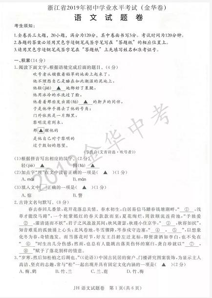 2019年浙江金华中考语文真题