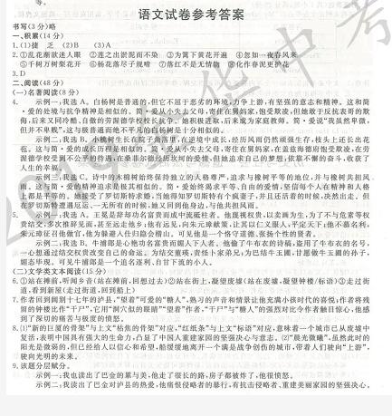 2019年浙江金华中考语文真题答案