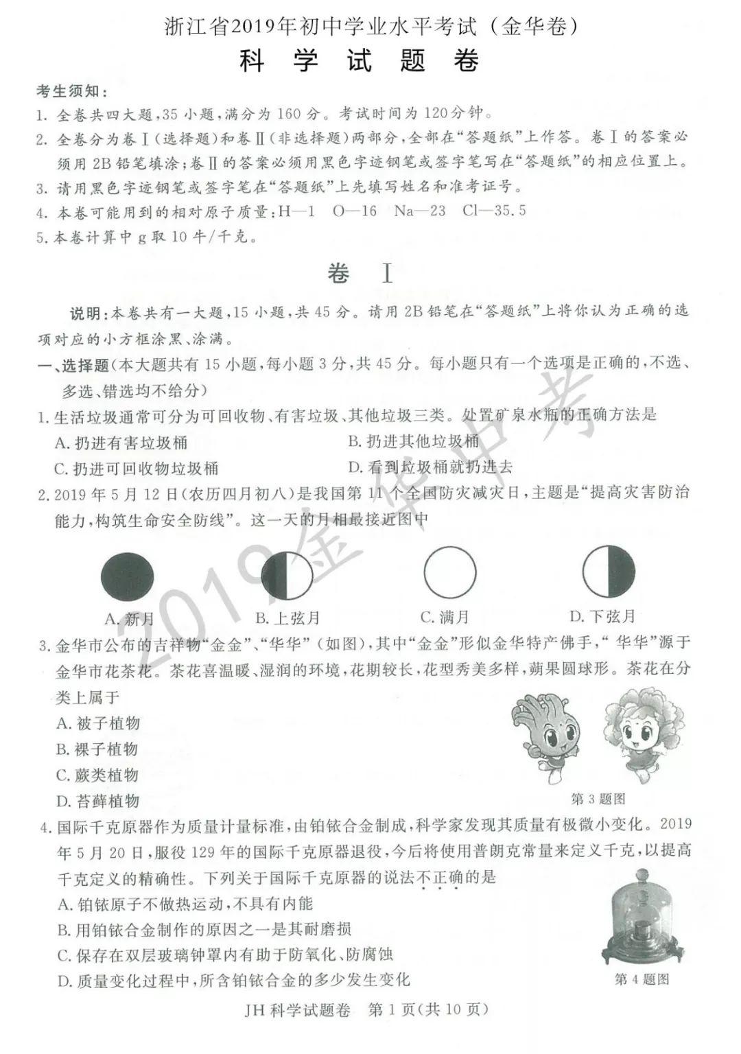 2019年浙江金华中考化学真题