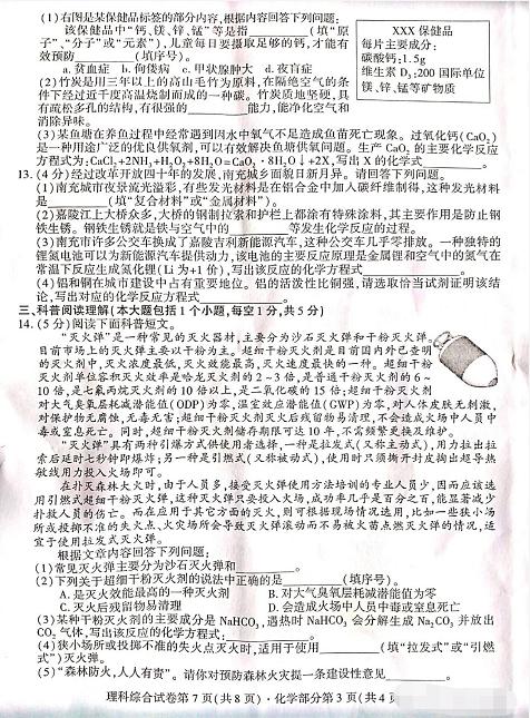 2019年四川南充中考化学真题