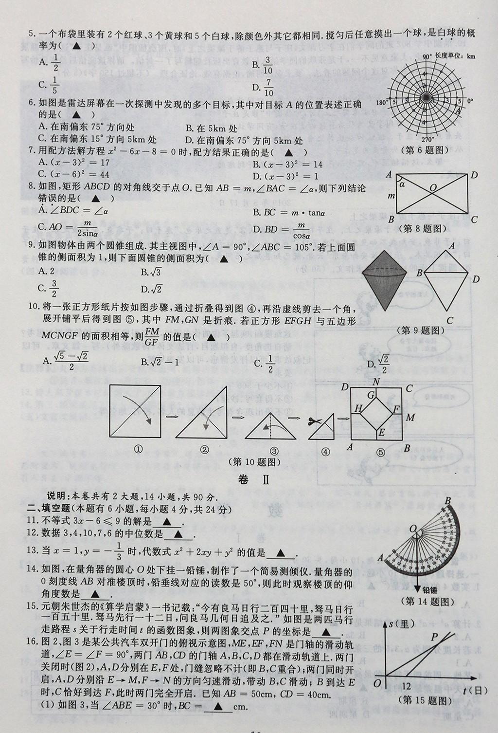 2019年浙江丽水中考数学真题