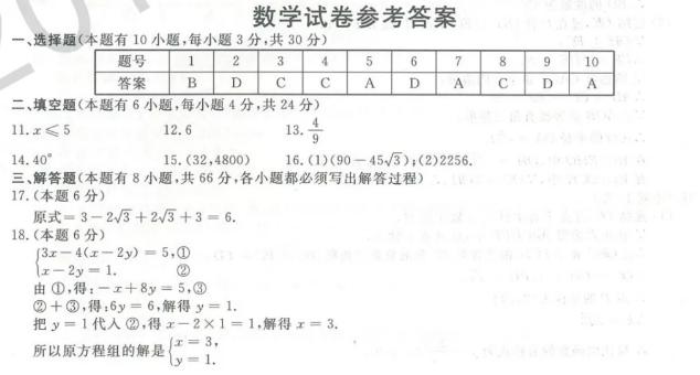 2019年浙江金华中考数学真题参考答案