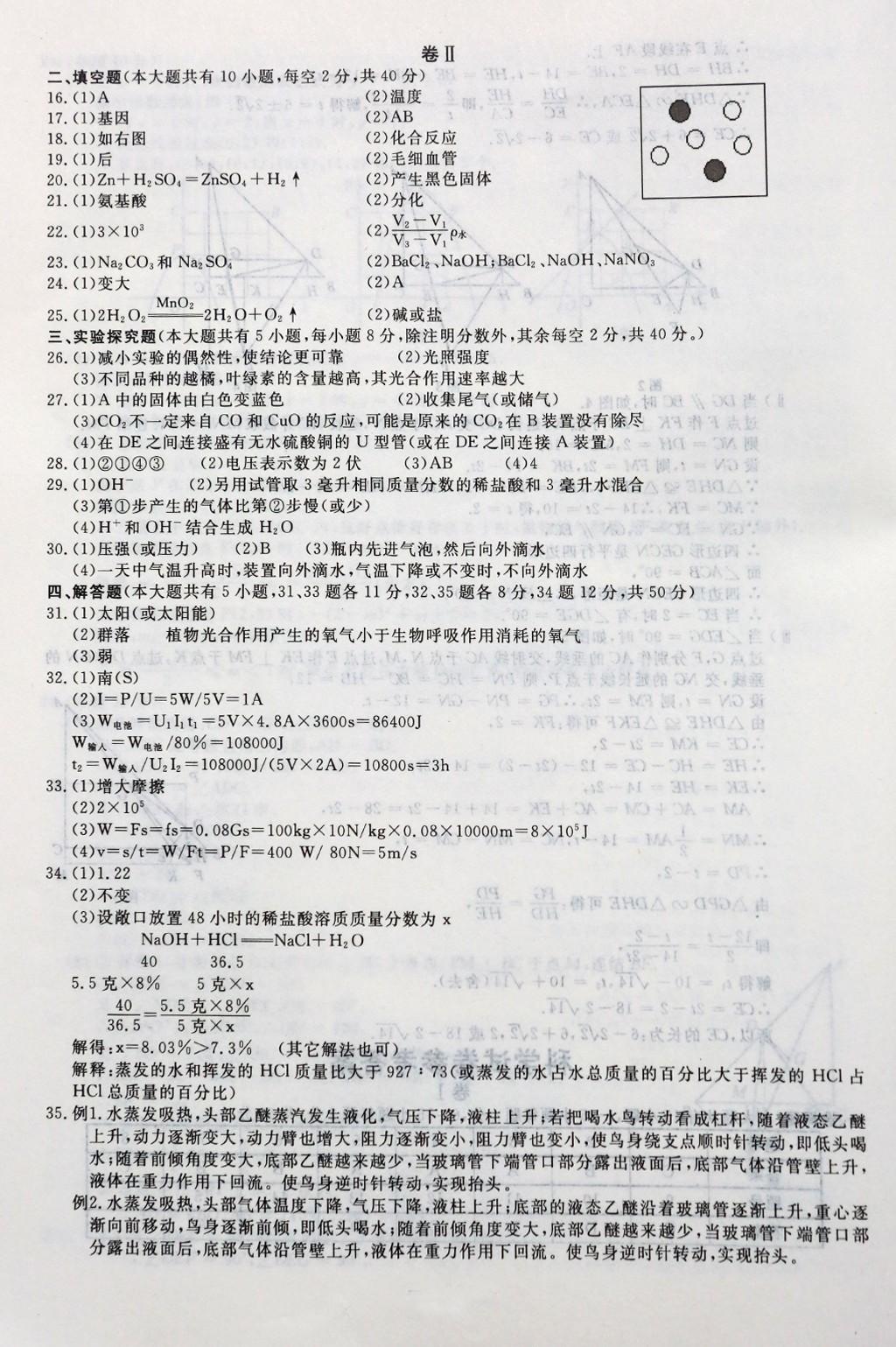 2019年浙江丽水中考化学真题参考答案