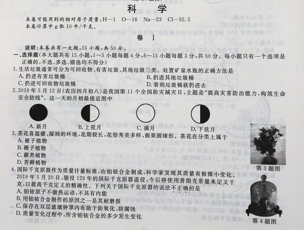 2019年浙江丽水中考物理真题