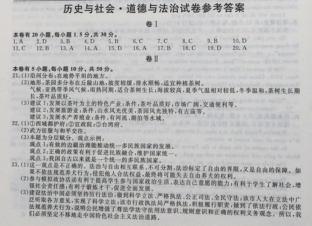 2019年浙江丽水中考历史与社会.道德与法治真题参考答案