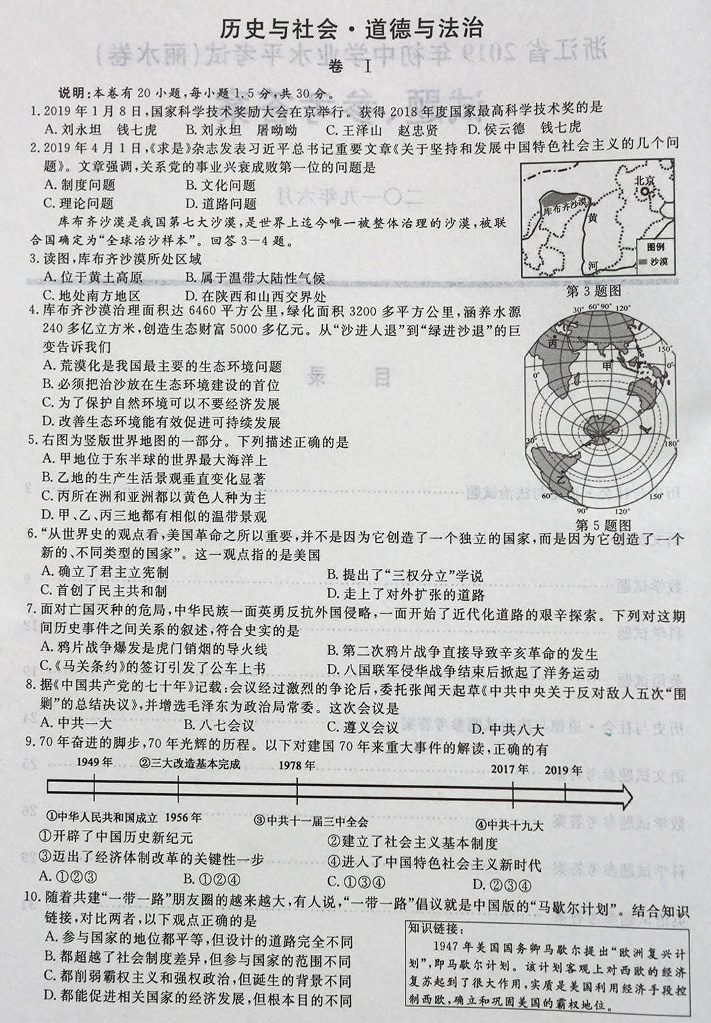 2019年浙江丽水中考历史与社会.道德与法治真题