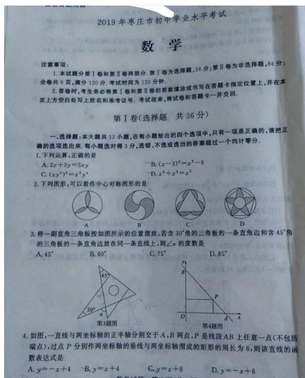 2019年山东枣庄中考数学真题