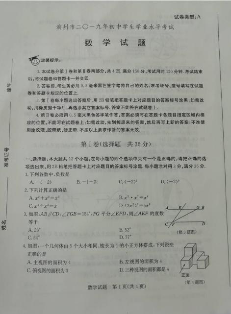 2019年山东滨州中考数学真题