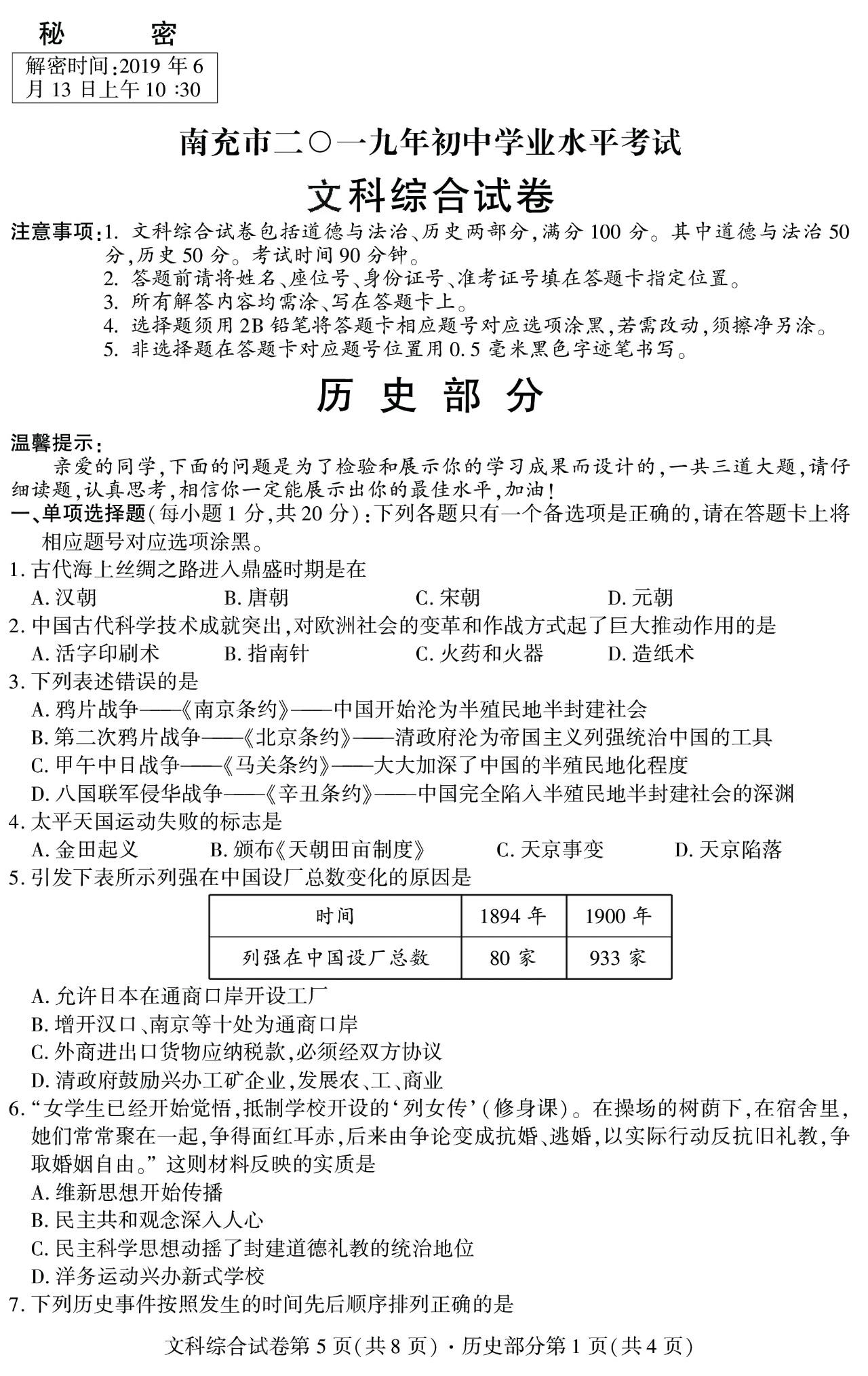 2019年四川南充中考历史真题