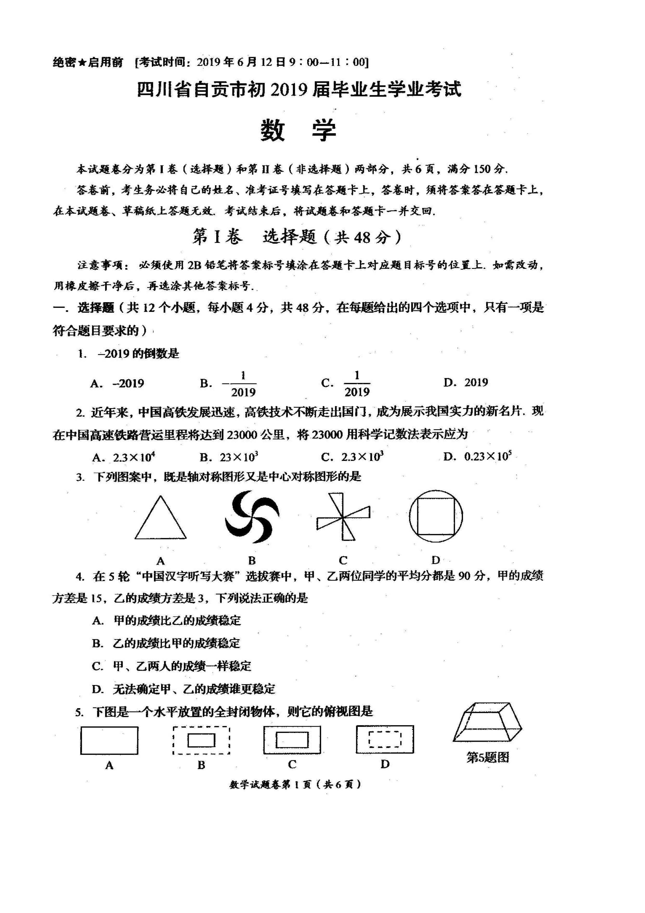 2019年四川自贡中考数学真题