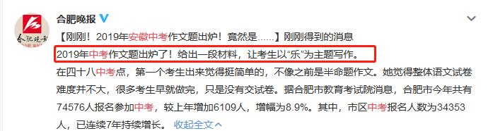 """2019年合肥中考作文题目为:写""""乐"""""""