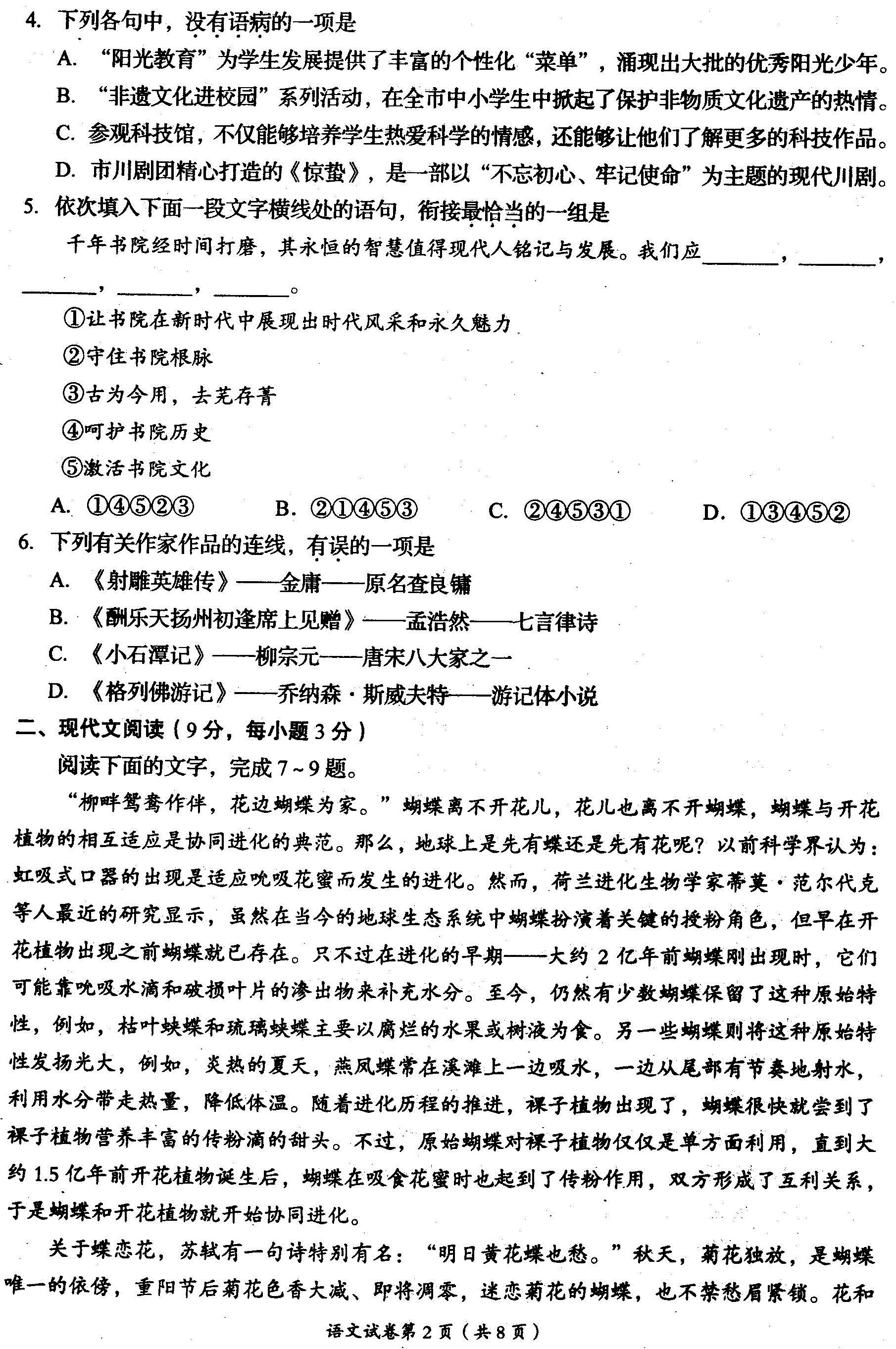 2019年四川自贡中考作文语文真题