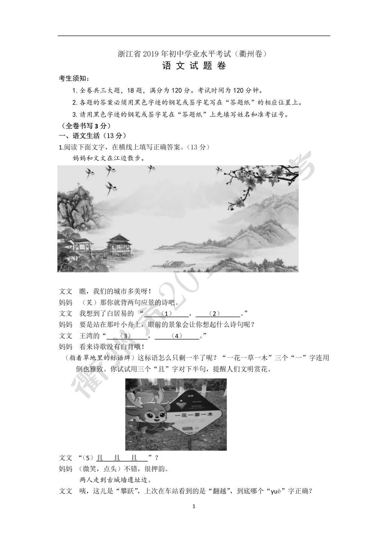 2019年浙江衢州中考语文真题
