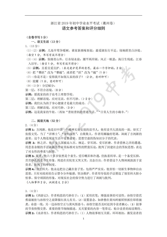 2019年浙江衢州中考语文真题参考答案