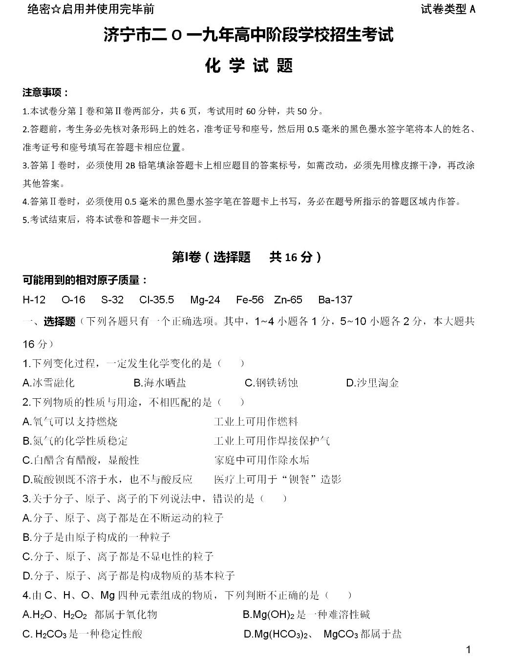 2019年山东济宁中考化学真题