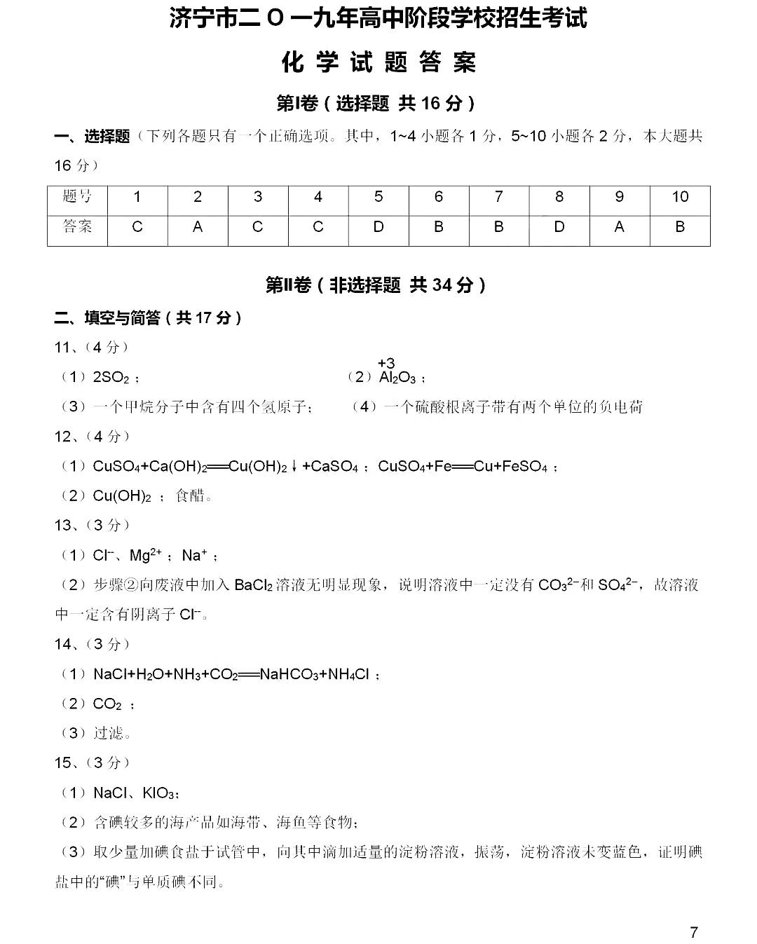 2019年山东济宁中考化学真题参考答案